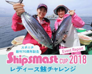 世界初!! 女性だけの大物釣り大会「Shipsmast Cup 2018 レディース鮪チャレンジ」開催レポート