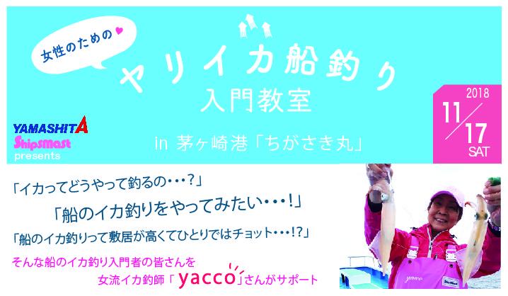 YAMASHITA&Shipsmast 女性のためのヤリイカ船釣り入門教室in ちがさき丸