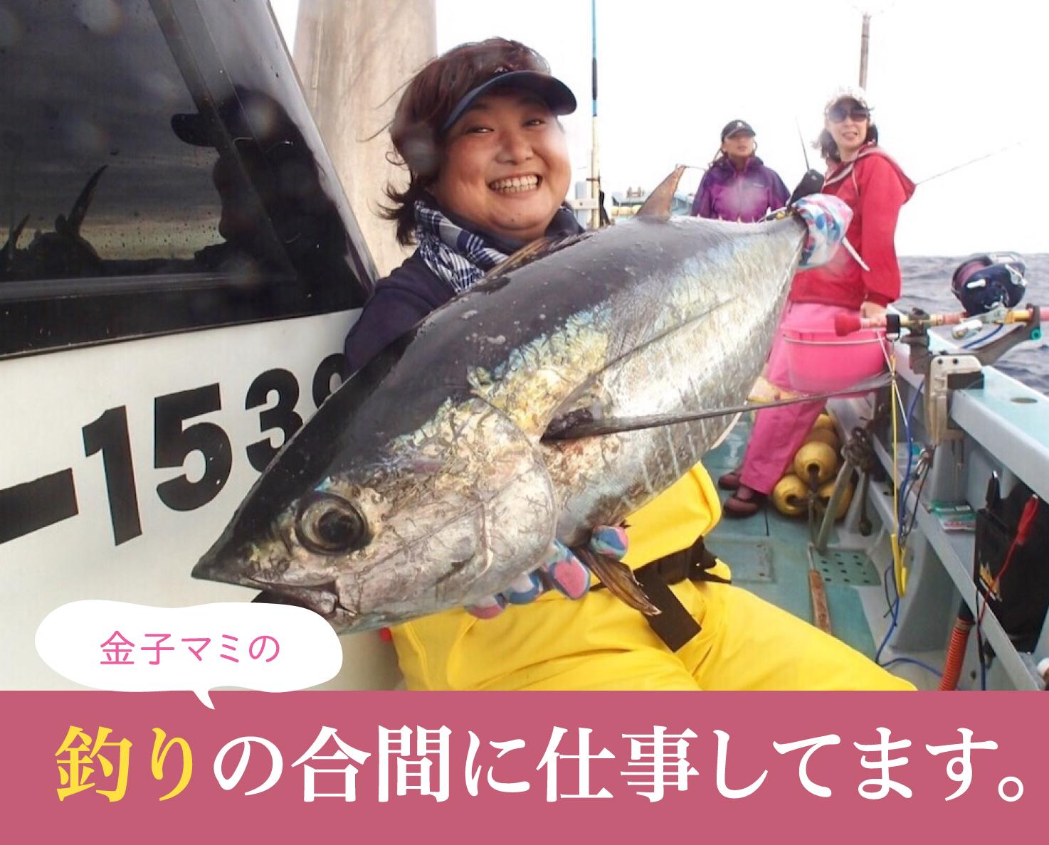 釣りの現場に女性が少なかったよね、という話。- 第1話