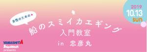 YAMASHITA & Shipsmast 女性のための船のスミイカエギング入門教室in 忠彦丸