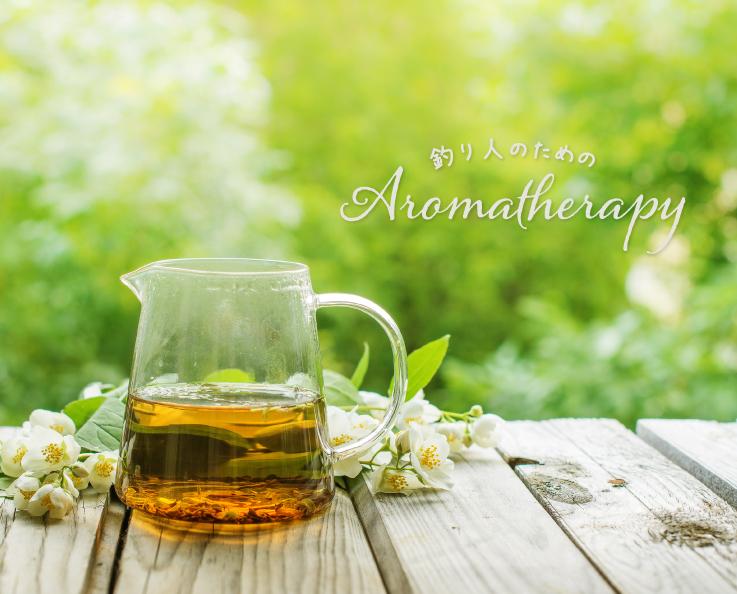 胃腸の働きとアロマセラピー vol.01