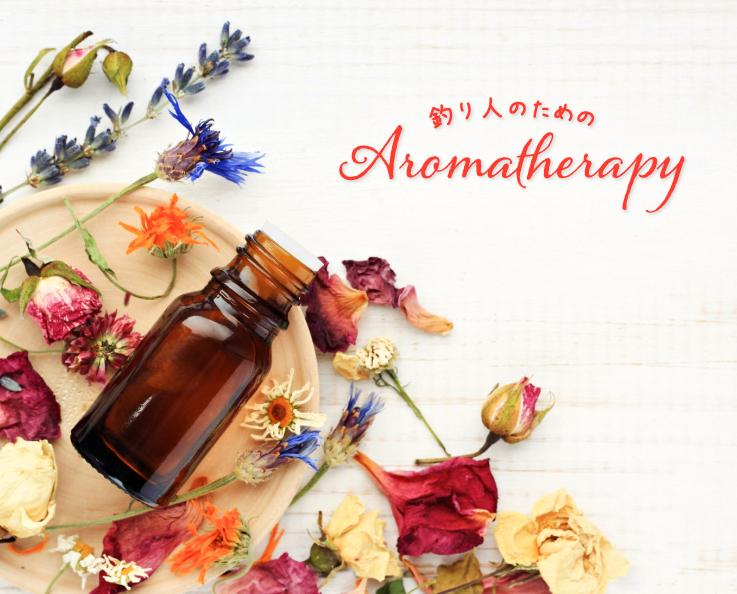 リンパとアロマセラピー vol.01
