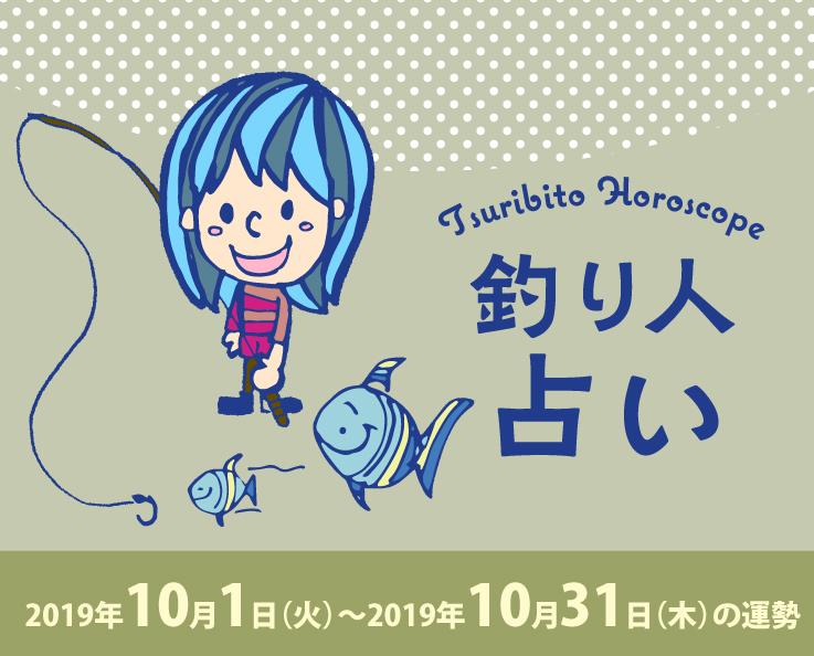釣り人占い_2019年10月1日(火)〜2019年10月31日(木)の運勢