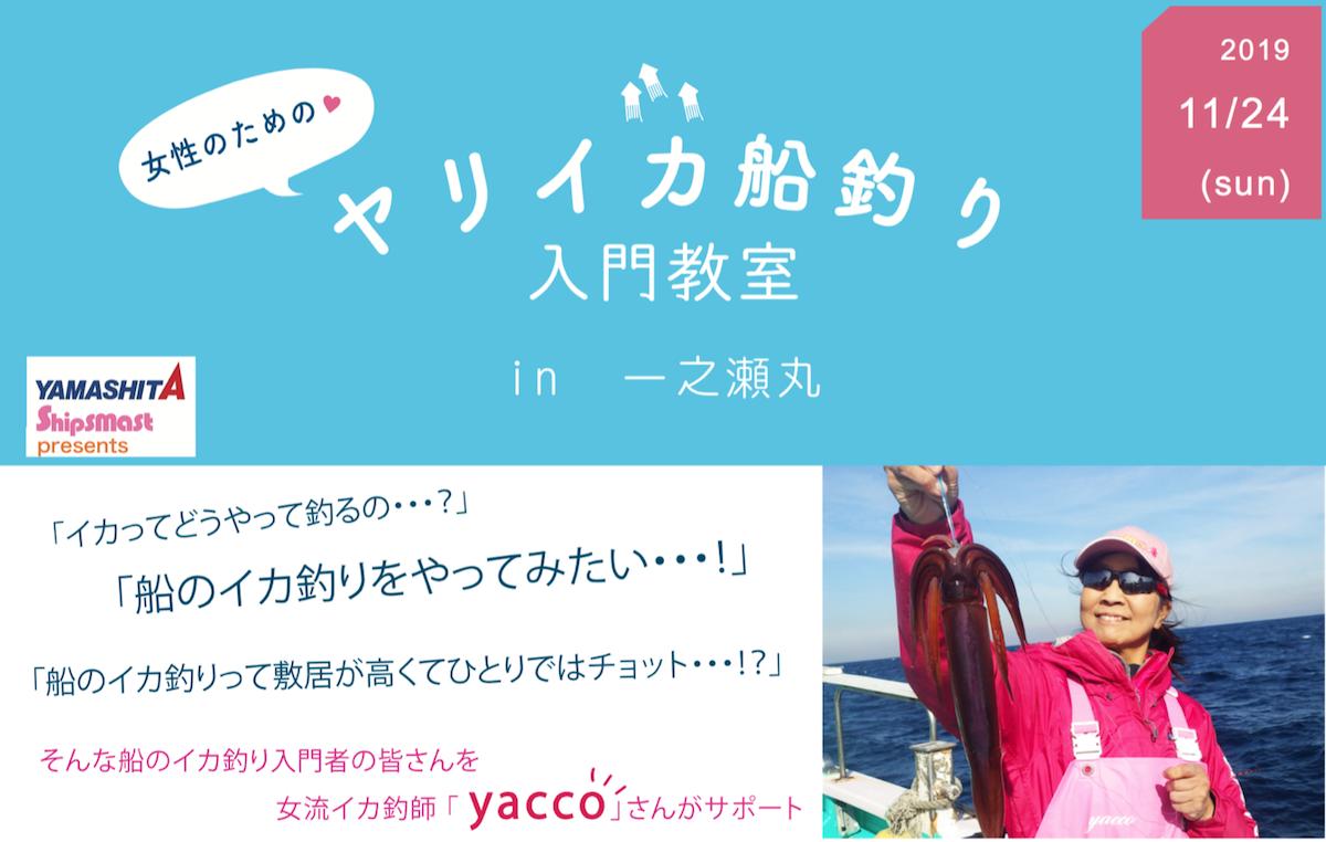YAMASHITA & Shipsmast 女性のためのヤリイカ船釣り入門教室in 一之瀬丸