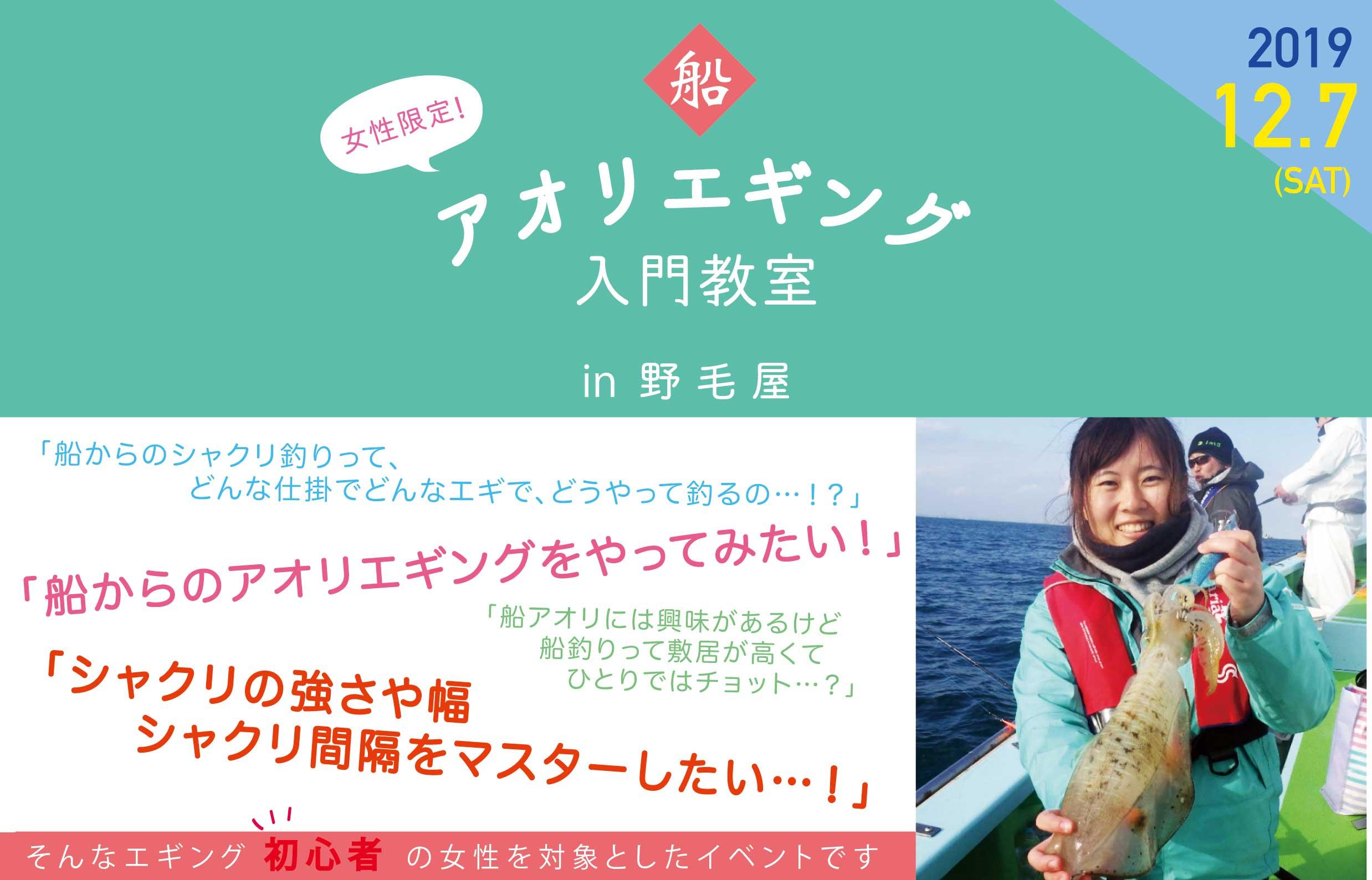 【開催中止】YAMASHITA & Shipsmast 女性のためのアオリエギング入門教室 in 野毛屋