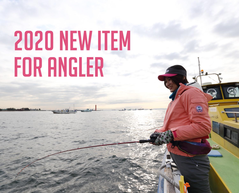 釣り女子必見!! 2020年に押さえたい、釣りを快適に楽しむアイテムを紹介します!!