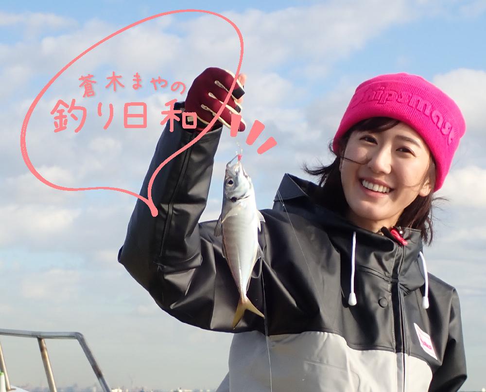 蒼木まやの釣り日和 vol.01_こんにちは!蒼木まやです!