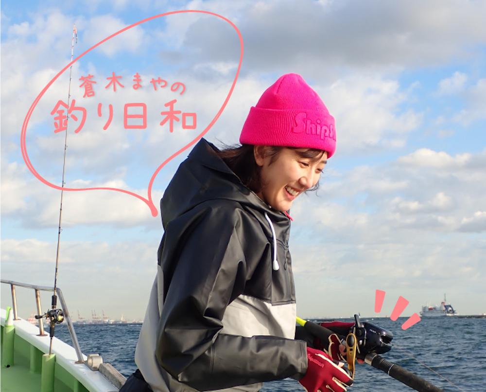 蒼木まやの釣り日和 vol.02_釣りの楽しさって?