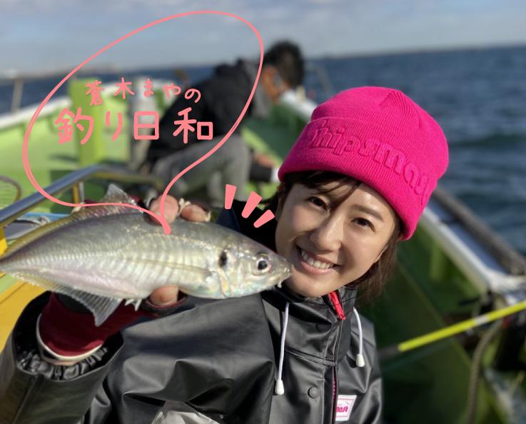 蒼木まやの釣り日和 vol.04_家で楽しむアジ料理〜アジパーティー開催!