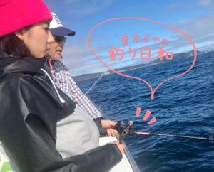 蒼木まやの釣り日和 vol.5_タイを釣りたい(前編)