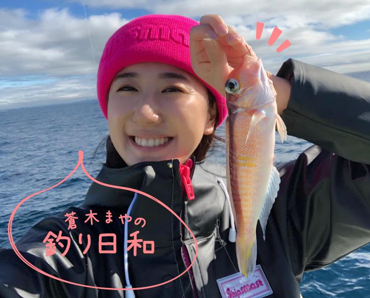 蒼木まやの釣り日和 vol.5_タイを釣りたい(後編)