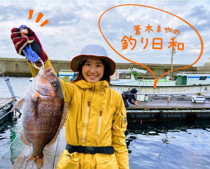 蒼木まやの釣り日和 vol.06_初めての海上釣堀!