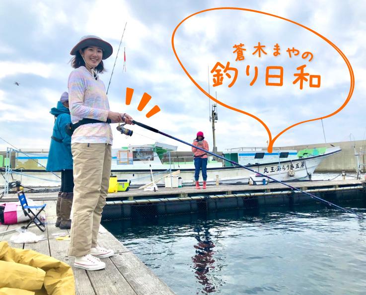 蒼木まやの釣り日和 【Vol.07】 釣り女子の日焼け対策〜絶対に焼きたくない人へ〜