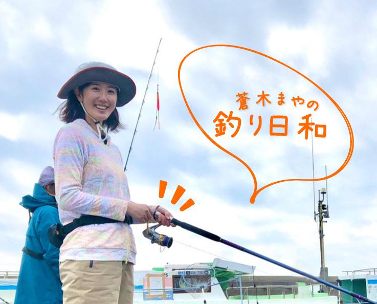蒼木まやの釣り日和 【Vol.08】 釣り女子の日焼け対策〜絶対に焼きたくない人へ〜