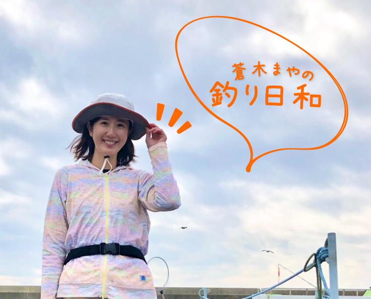 蒼木まやの釣り日和 【Vol.09】 釣り女子の日焼け対策〜絶対に焼きたくない人へ〜