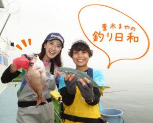 【Vol.10】 釣り女子が茅ヶ崎で《五目釣り》に初挑戦!