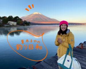 【Vol.11】 釣り女子が山中湖で《ワカサギ釣り》に初挑戦!