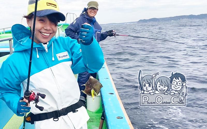 新企画!チームPOCのアウトドアレポート オリジナル仕掛けでカワハギ釣り ー秋の沖釣り編ー